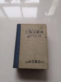 题解中心三角法辞典(民国37年印)