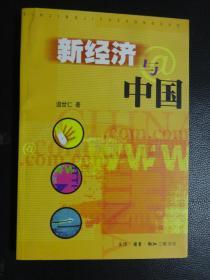 新经济与中国(带碟)