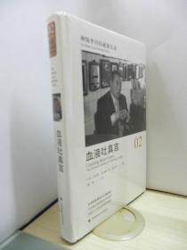神探李昌钰破案实录 2 血液吐真言