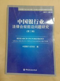 中国银行业法律合规前沿问题研究(第二辑)