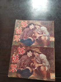 1951年初版电影版连环画,样本(姐妹花)上下册全,只出2500册