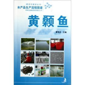 水产品生产流程图谱:黄颡鱼