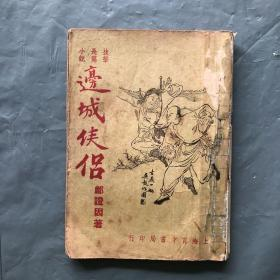 绝版 初版(民国37年版  武侠小说)《边城侠侣 》