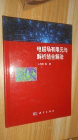 电磁场有限元与解析结合解法 精装
