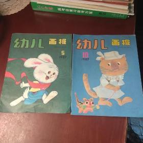 幼儿画报 1987年  5、10