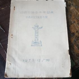 馆藏古籍善本书目录(华南师范学院图书馆)油印