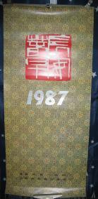 1987年挂历--古代中国画选13张全