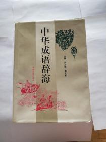 中华成语辞海  【1759页大厚本 】