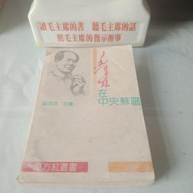 刘思齐主编《毛泽东在中央苏区》