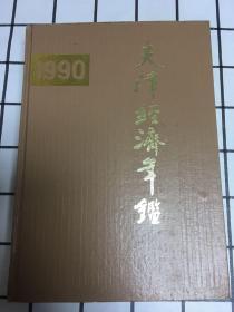 1990天津经济年鉴