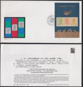 J.150 《中国大龙邮票发行一百一十周年》纪念邮票(小型张)首日封