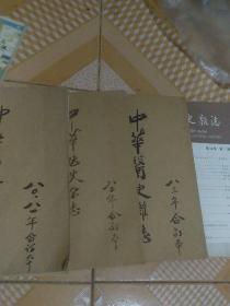 中华医史杂志。1980年至1984年。共18本全