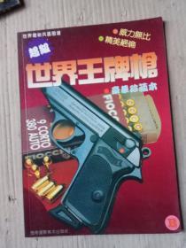 超级世界王牌枪(豪华珍藏本)