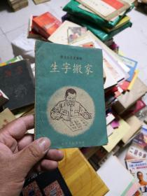 学文化小丛书:生字搬家      店盒