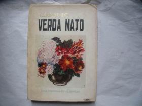 196《Verda Majo》 (绿川英子文集,世界语版)