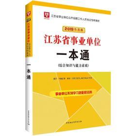 华图版2019江苏省事业单位考试用书:一本通