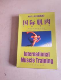 国际肌肉三最短文