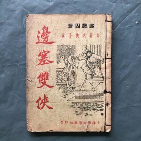 绝版 初版(民国  武侠小说)《边塞双侠 》