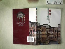世界文化遗产——宏村•西递