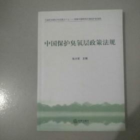 中国保护臭氧层政策法规.