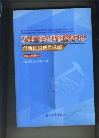 石油企业管理现代化优秀论文选编 (第24集)