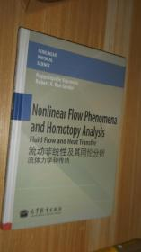 流动非线性及其同伦分析:流体力学和传热(英文版)精装
