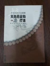 中华自然疗法图解:天然药食物疗