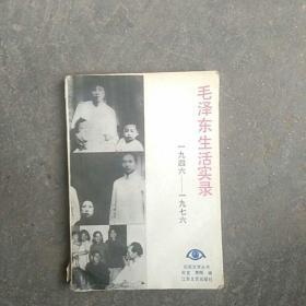 毛泽东生活实录1946一1976