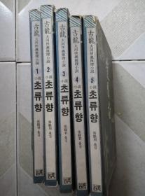 古龙 大河侠义推理小说 1-5