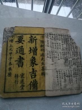 木刻大本,象吉备要通书卷一至卷六,六卷合订超厚本。