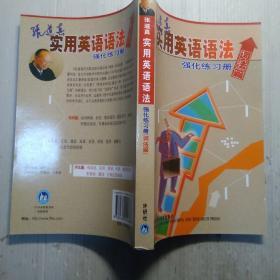 张道真实用英语语法强化练习册