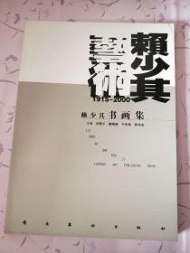 赖少其书画集:1915-2000