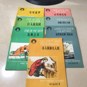中学生英语读物 第1辑(7本合售)