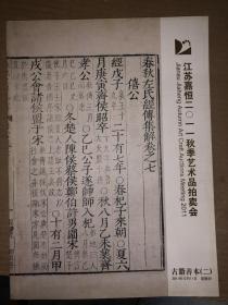 江苏嘉恒2011秋季艺术品拍卖会 古籍善本 二