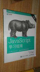 JavaScript学习指南 第3版