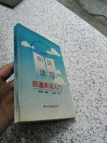 听说读写四通英语入门(学生用书)正版