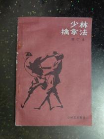少林擒拿法(修订本)