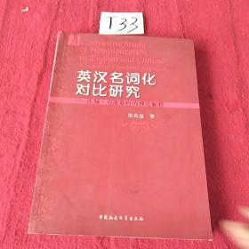 英汉名词化对比研究-认知·功能取向的理论解释