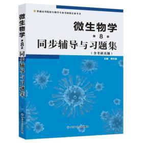 微生物学(第8版)同步辅导与习题集(沈萍、陈向东《微生物学(第8版)》、周德庆《微生物学教程》配套辅导、考研指定参考书)