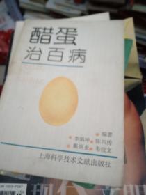 醋蛋治百病.