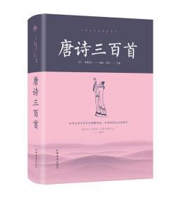 唐诗三百首(32开单黑典藏精装)