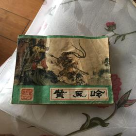 黄风岭 连环画