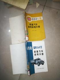 布切奇SR113 SR113N型载重汽车修理手册 + 菲亚特650E型载重汽车简明修理手册   2本合售