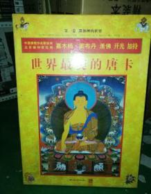 世界最美的唐卡 第一卷 佛和神的世界