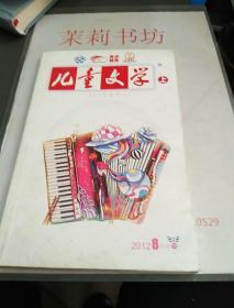 儿童文学上 2012 8