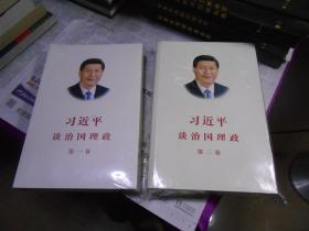 习近平谈治国理政(97品第一卷第二卷合售)中文版平装