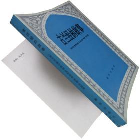 古兰经的故事 穆罕默德·艾哈迈德·贾德·毛拉