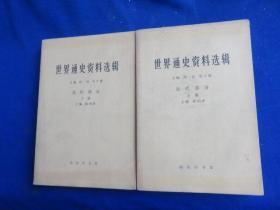 世界通史资料选辑(近代部分 上、下册合售)