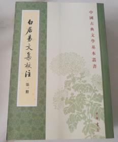 白居易文集校注(全四册)