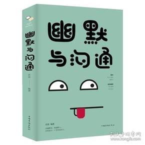 幽默与沟通 专著 欣溶编著 you mo yu gou tong